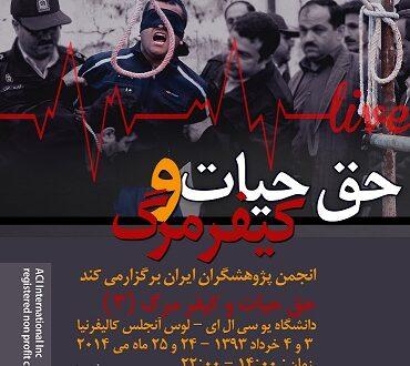 حق حیات و کیفر مرگ در ایران – ۳