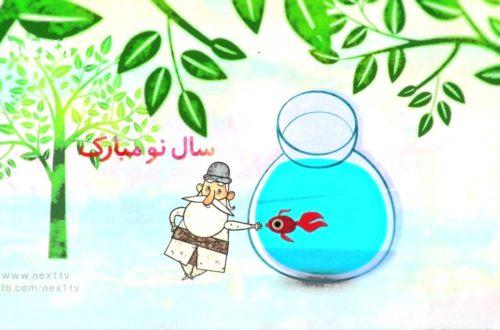 شکوه و عظمت نوروز ۱۳۹۴
